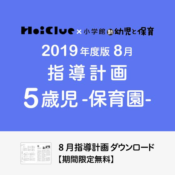 【2019年度版】8月の指導計画〜5歳児〜《保育園》
