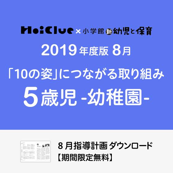 【2019年度版】8月(「10の姿」につながる取り組み)〜5歳児〜《幼稚園》