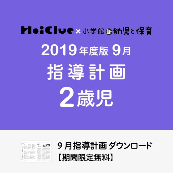 【2019年度版】9月の指導計画〜2歳児〜