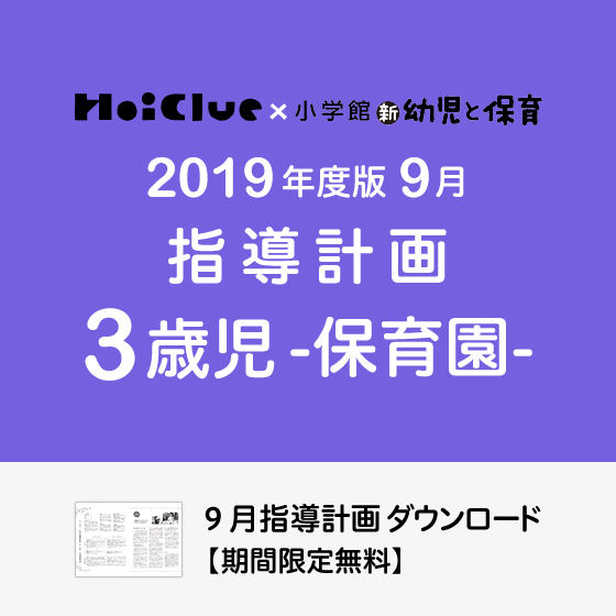 【2019年度版】9月の指導計画〜3歳児〜《保育園》
