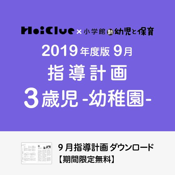 【2019年度版】9月の指導計画〜3歳児〜《幼稚園》
