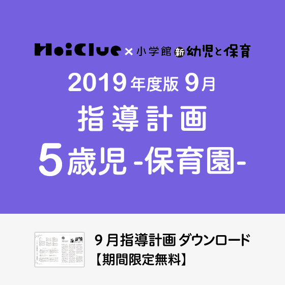 【2019年度版】9月の指導計画〜5歳児〜《保育園》