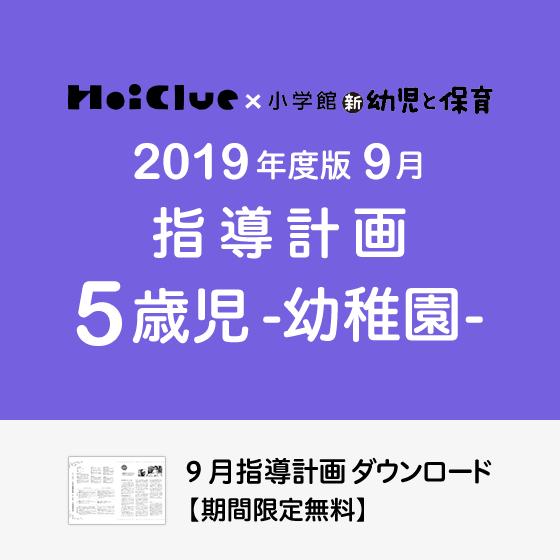 【2019年度版】9月の指導計画〜5歳児〜《幼稚園》