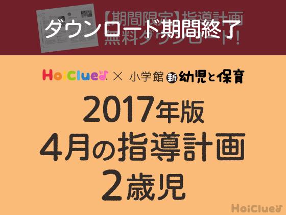 4月の指導計画<2歳児>【ダウンロード期間終了】
