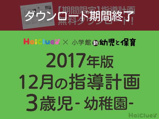 12月の指導計画<3歳児・幼稚園>【ダウンロード期間終了】