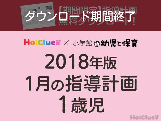 1月の指導計画<1歳児>【ダウンロード期間終了】