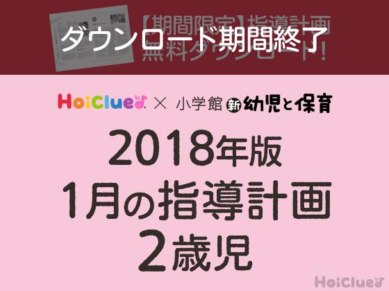 1月の指導計画<2歳児>【ダウンロード期間終了】