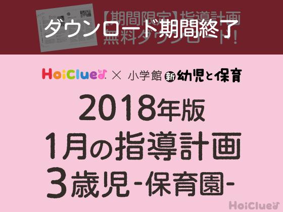 1月の指導計画<3歳児・保育園>【ダウンロード期間終了】