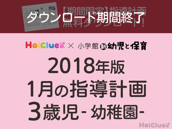 1月の指導計画<3歳児・幼稚園>【ダウンロード期間終了】