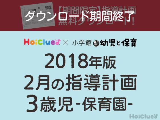 2月の指導計画<3歳児・保育園>【ダウンロード期間終了】