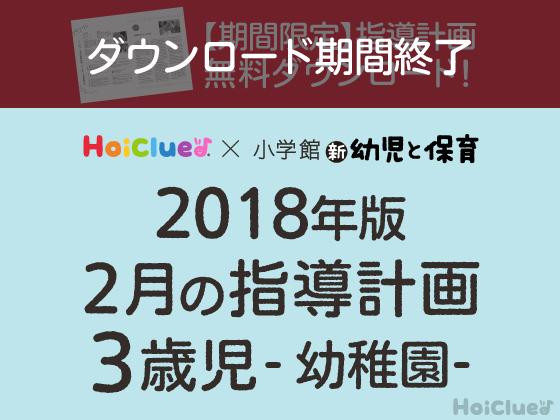 2月の指導計画<3歳児・幼稚園>【ダウンロード期間終了】