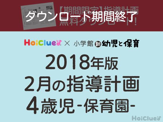 2月の指導計画<4歳児・保育園>【ダウンロード期間終了】