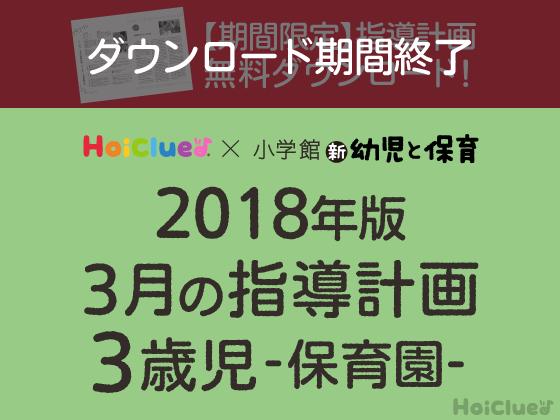 3月の指導計画<3歳児・保育園>【ダウンロード期間終了】