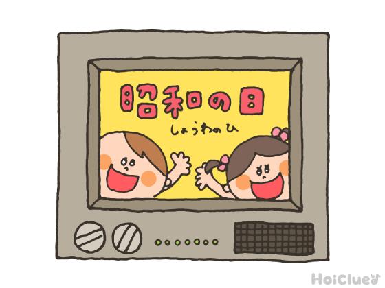 ちょっぴりややこしい!?「昭和の日」の由来(4月29日)