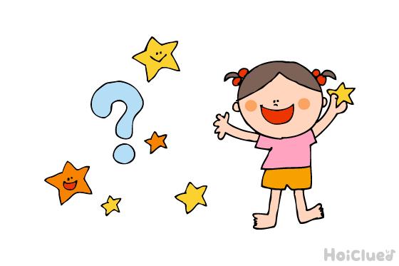 七夕にもってこい!天の川宝探しゲーム〜星を見つけて天の川を渡ろう〜
