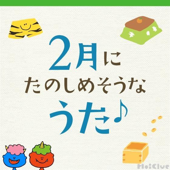 2月に楽しめそうな歌・童謡〜節分などの行事や冬にちなんだ歌9曲〜