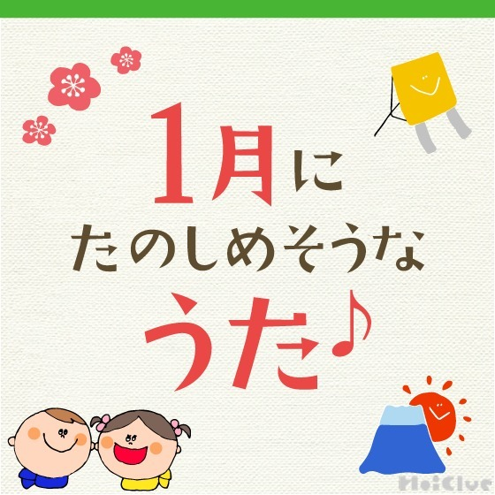 1月に楽しめそうな歌・童謡〜お正月などの行事や冬にちなんだ歌9曲〜