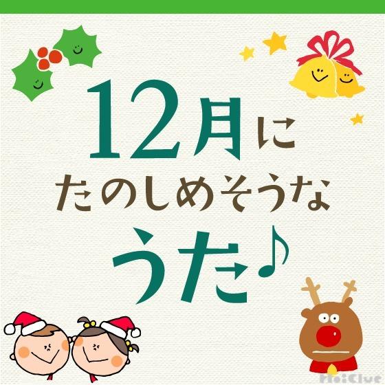 12月に楽しめそうな歌・童謡〜クリスマスなどの行事や冬にちなんだ歌11曲〜
