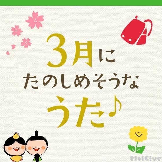 3月に楽しめそうな歌・童謡〜卒園・進級などの行事や春にちなんだ歌12曲〜