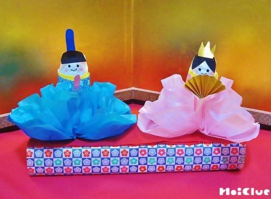 ふわふわ着物のひな人形〜ひな祭りにちなんだ製作遊び〜