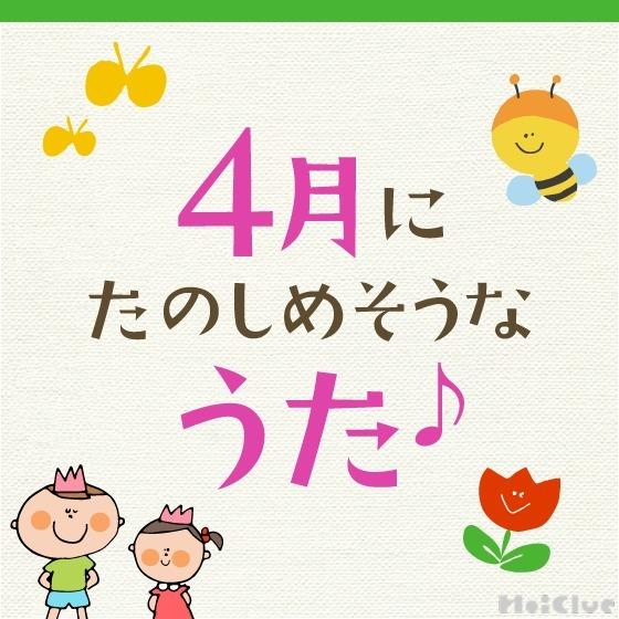 4月に楽しめそうな歌・春の歌・童謡〜生活や春にちなんだ歌15曲〜