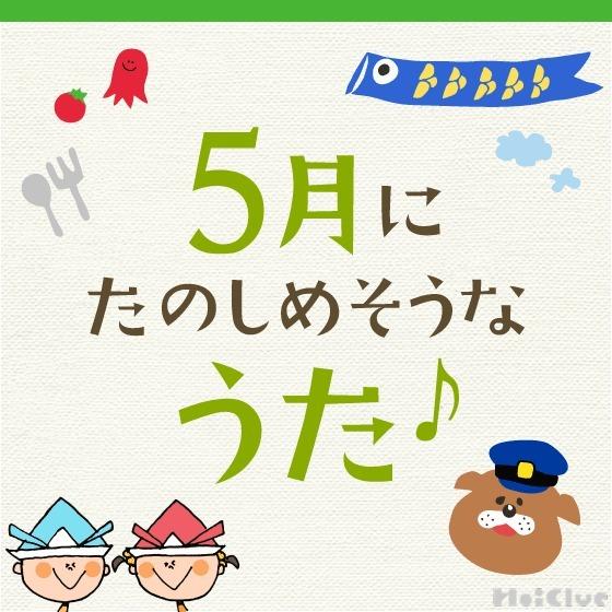 5月に楽しめそうな歌・童謡〜こどもの日などの行事や季節にちなんだ歌11曲〜
