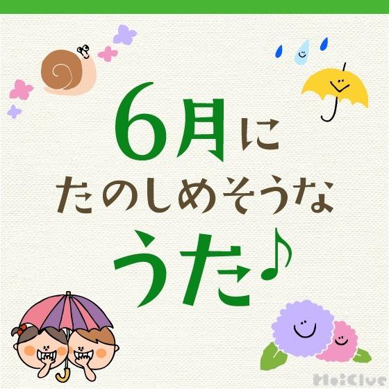 6月に楽しめそうな歌・童謡〜カエルやかたつむりなど梅雨にちなんだ歌など11曲~