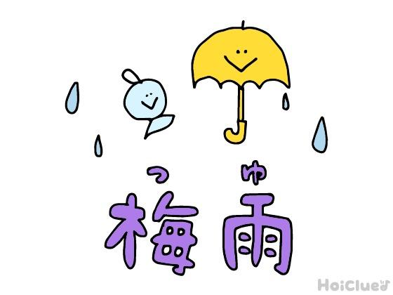 子どもたちに伝えやすい「梅雨」と過ごし方アイディア〜梅雨ならではの遊び集〜