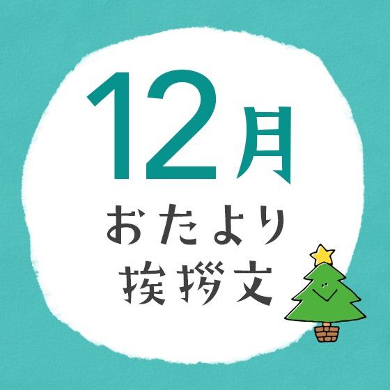 12月のおたより文例〜園だよりやクラスだよりの書き出し文例アイディア〜