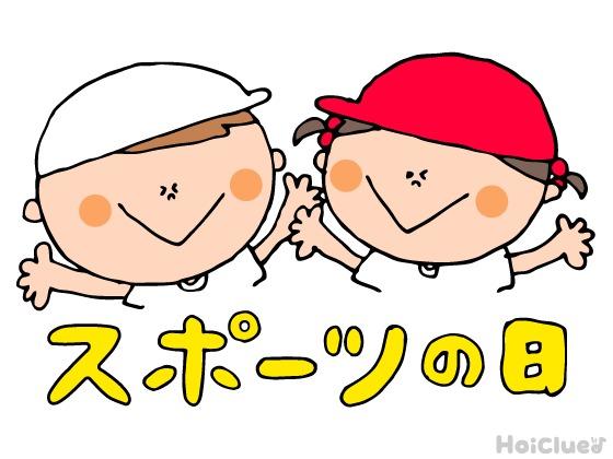 【2021年版】スポーツの日とは?(7月23日)〜子どもに伝えやすい行事の意味や由来、過ごし方アイディア〜