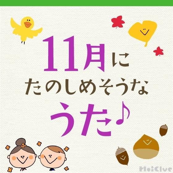 11月に楽しめそうな歌・童謡〜いもほりなどの行事や秋にちなんだ歌12曲〜