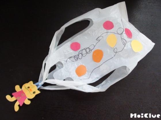 スーパー袋deパラシュート〜ふわりふわりと落ちる手作りおもちゃ〜