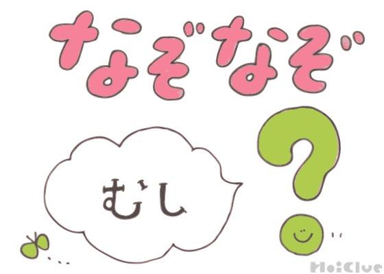 むしなぞなぞ【その1】〜これなーんだ!?〜