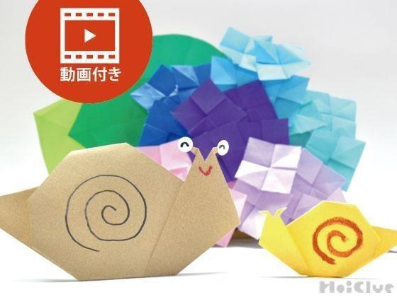 【折り紙】簡単なかたつむりの折り方(動画付き)〜梅雨にぴったりでんでん虫の折り紙遊び〜