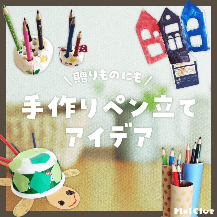 手作りペン立てアイディア〜思い出作りやプレゼントにもってこいの製作遊び〜