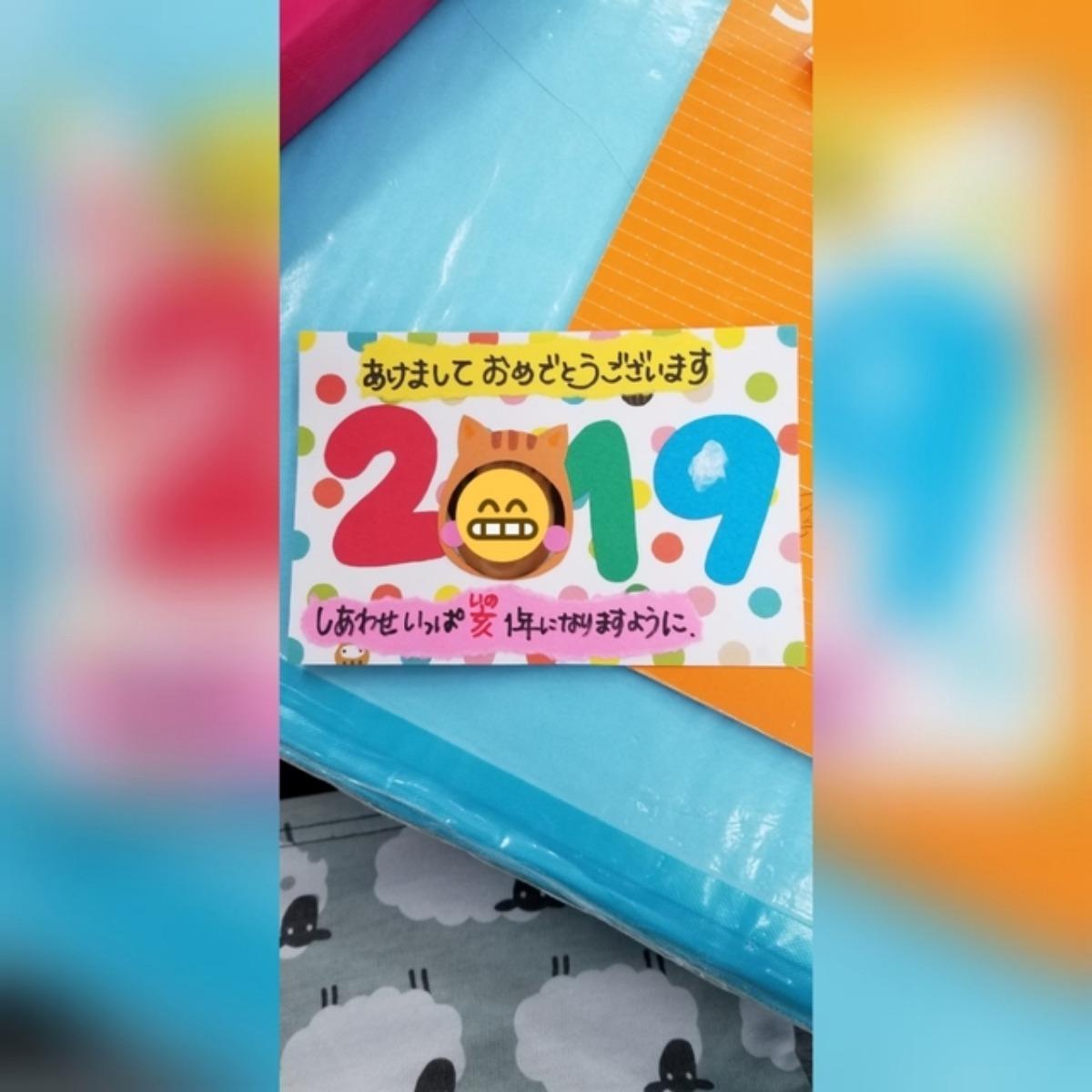 【アプリ投稿】2018年賀状0歳児