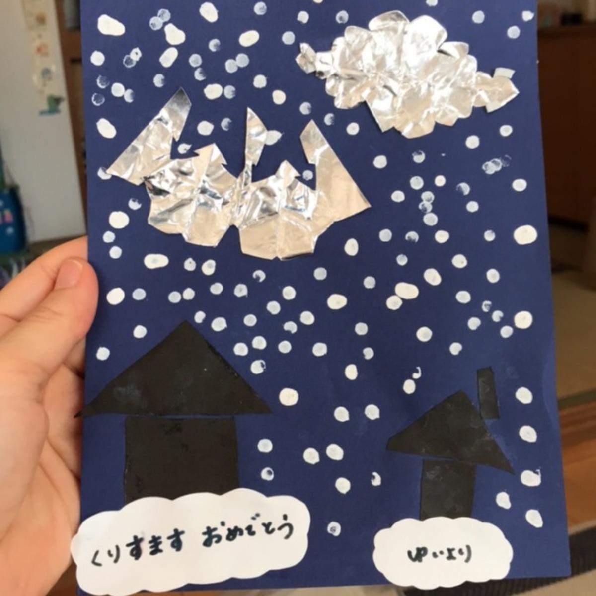 【アプリ投稿】クリスマスカード 年長