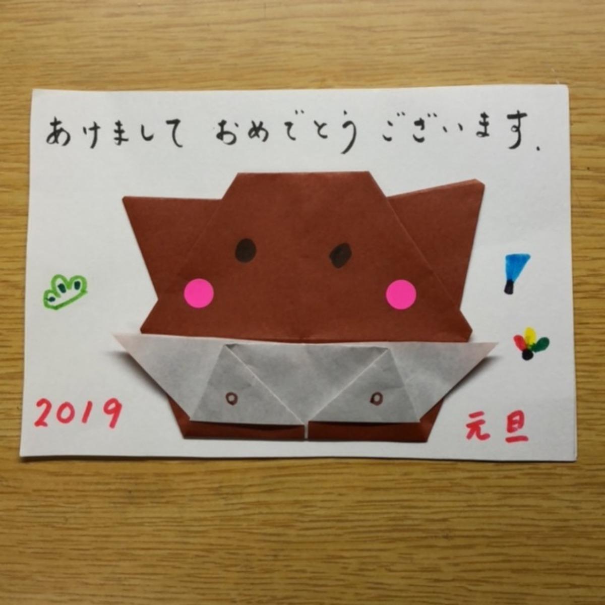 【アプリ投稿】年賀状(4歳児)