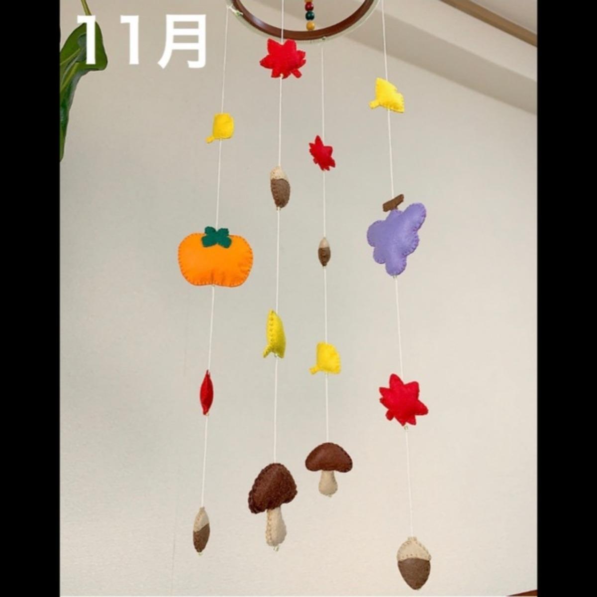 【アプリ投稿】✂︎季節のモビール (11月用)