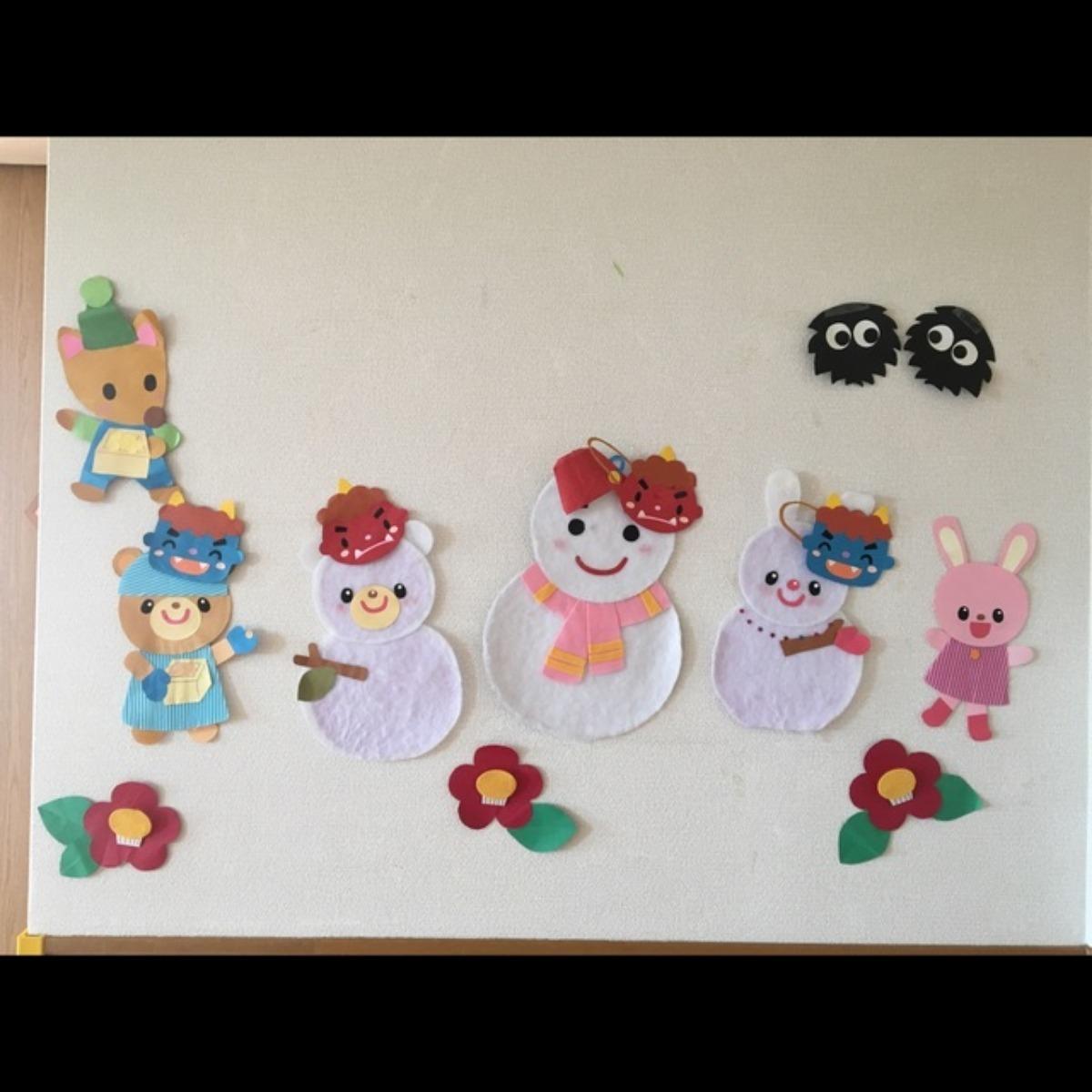 【アプリ投稿】1歳児クラス 節分 壁面