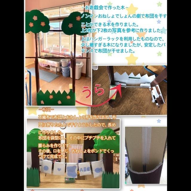 【アプリ投稿】お遊戯会、1,2歳児