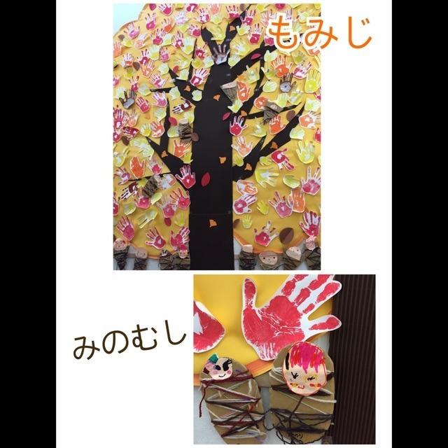 【アプリ投稿】秋、壁面、もみじ、手形