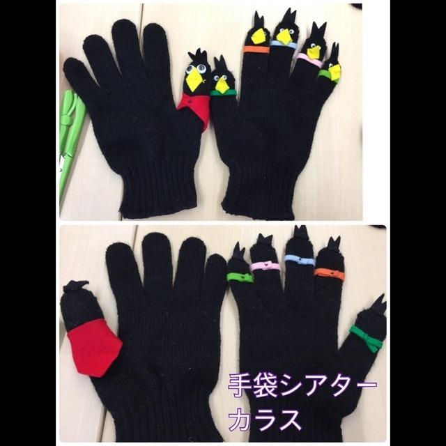 【アプリ投稿】手袋シアター、カラス