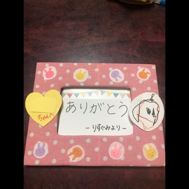 【アプリ投稿】手作りフォトフレーム 卒業プレゼント