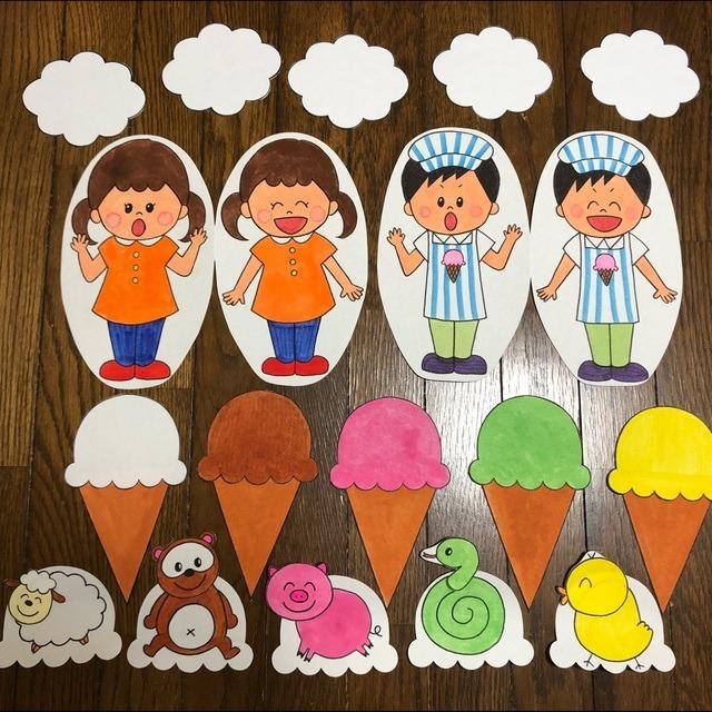 【アプリ投稿】パネルシアター  『アイスクリーム屋さん』