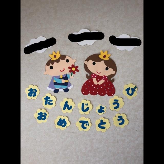 【アプリ投稿】0歳児クラス  誕生表「おやゆび姫」
