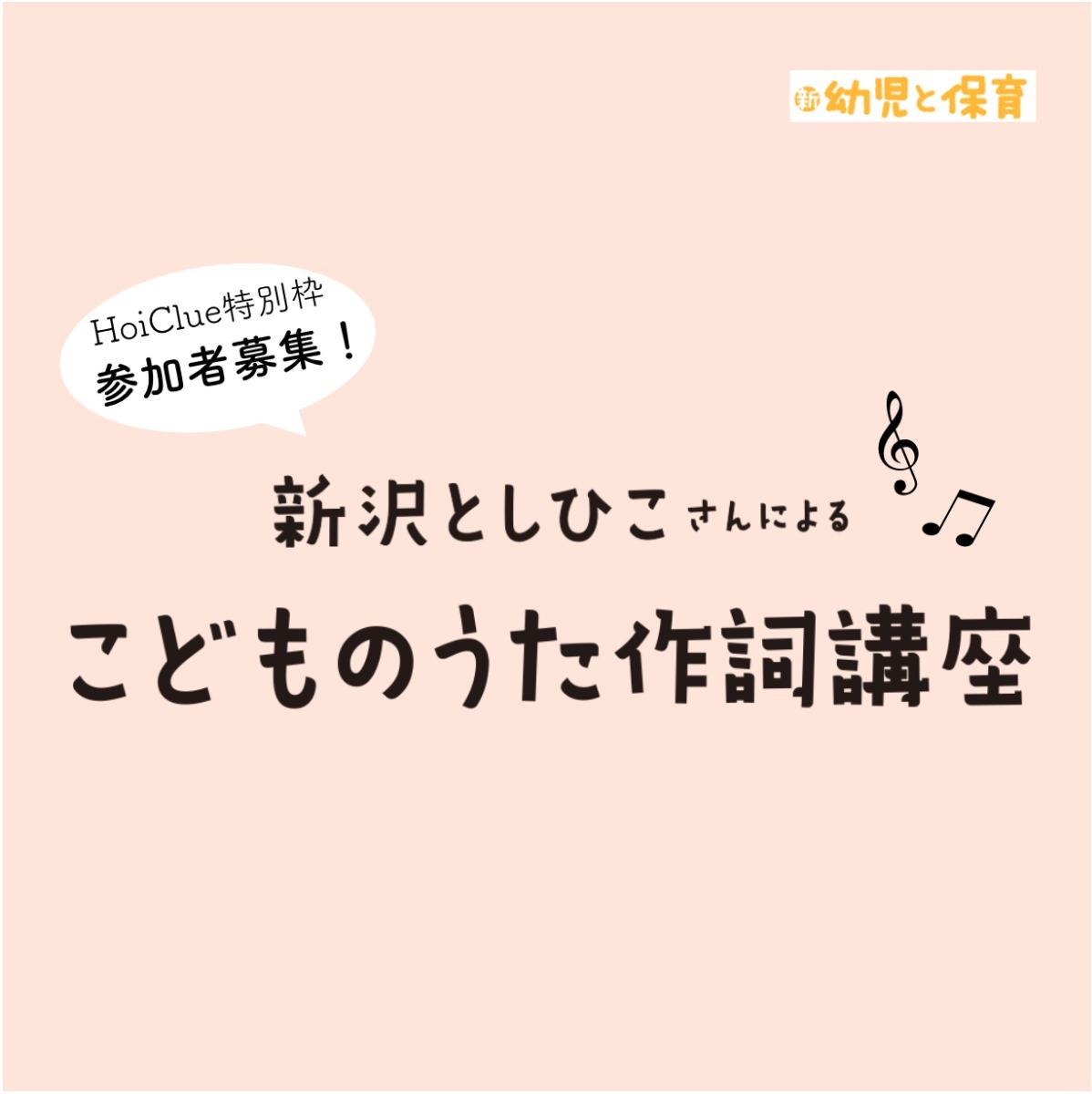 【受付終了】新沢としひこさんによる「こどものうた作詞講座」無料セミナー