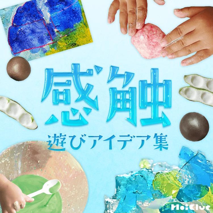 感触遊びアイディア集〜いろんな感触を楽しめる遊び〜