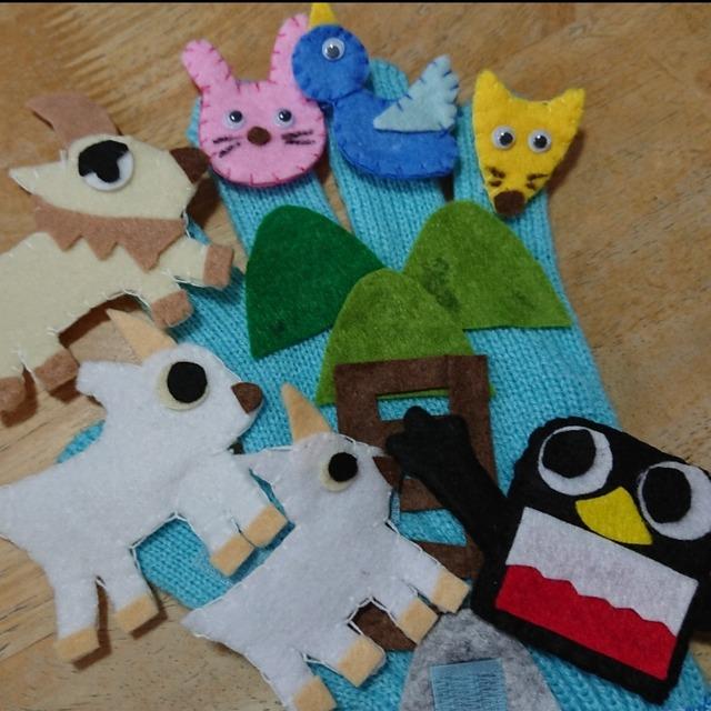 【アプリ投稿】3匹のやぎのガラガラドンの手袋シアター