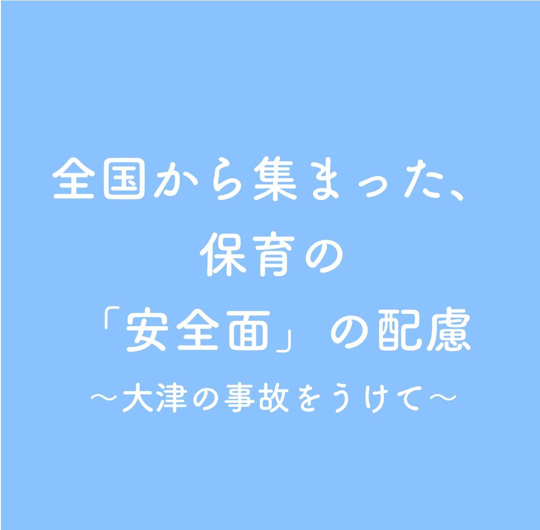 全国から集まった、保育の「安全面」の配慮〜大津の事故を受けて〜